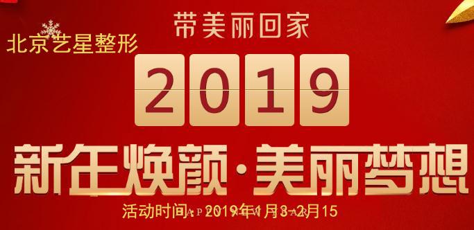 北京艺星2019新年焕颜优惠 让你变美更省心