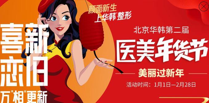 北京华韩医美年货节惊喜来袭 2019个福袋等你来拿