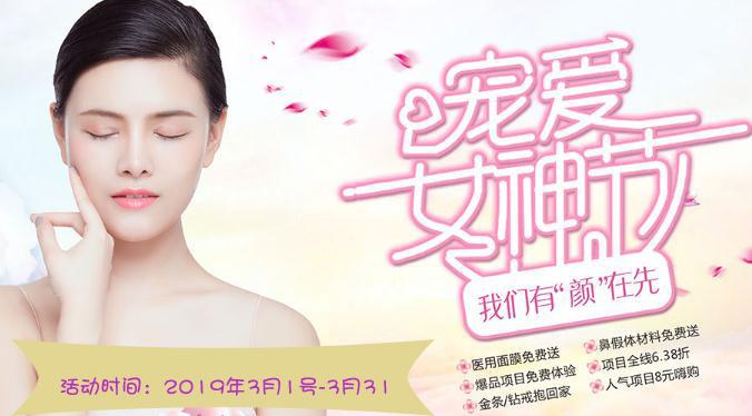 三月女神节邵阳曹家脱毛、去黑头仅8元 鼻假体材料免费送!