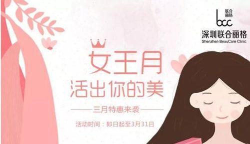 3月深圳联合丽格女神节5折优惠 3980元保妥适瘦脸针活出美丽