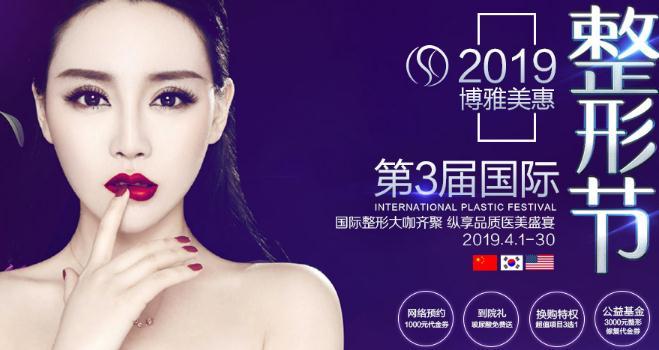 台州博雅美惠4月第三届整形节优惠 玻尿酸0元双眼皮880元