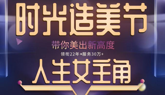 5月杭州时光帮你美出新高度 假体垫下巴2980元脂肪填充2280元