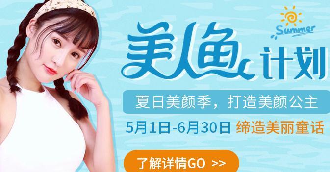 深圳非凡请您参加五六月美人鱼计划 A计划双眼皮480元