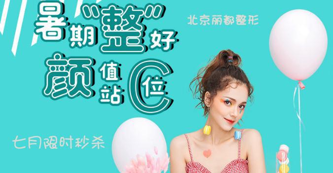 北京丽都7月美丽暑假做埋线双眼皮仅980元即做即走!