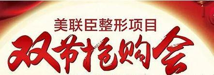 淄博美联臣9月微创祛眼袋1980元是你不可错过的变美好时机