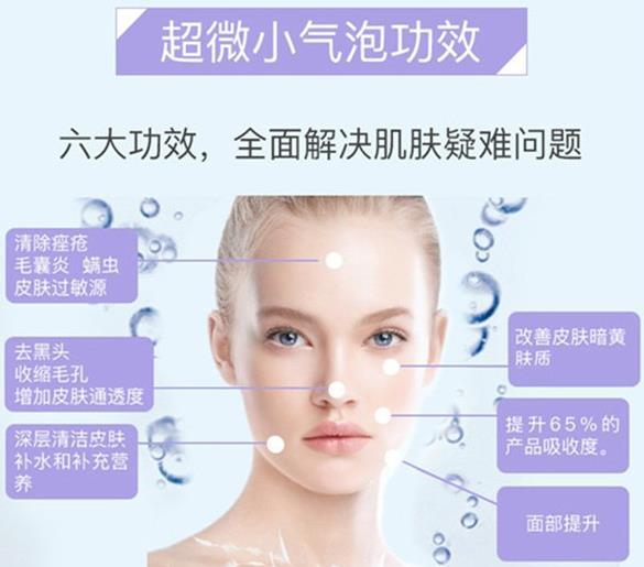赣州薇琳超微小气泡 深层清洁 嫩肤补水