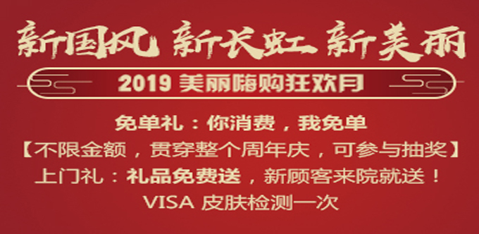 北京长虹十月欢庆享580元激光祛斑 击退你假期结束的不开心