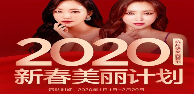 杭州格莱美2020年新春超值礼包等你来拿 注射瘦脸低至280元