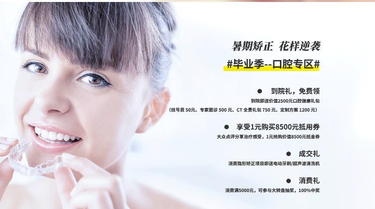 敢梦敢美—深圳阳光7月暑期福利大放送