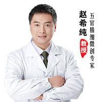 赵希纯医生头像