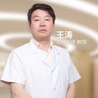 王涛医生头像
