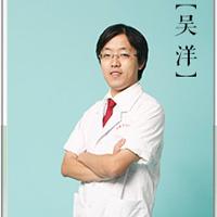 吴洋医生头像