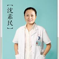 沈素民医生头像