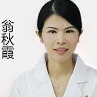 翁秋霞医生