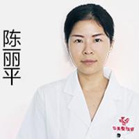 陈丽平医生头像