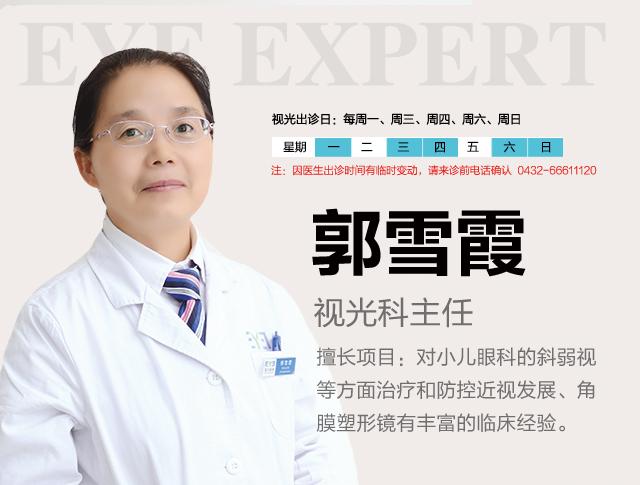 郭雪霞医生头像