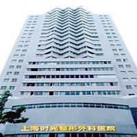[三级整形外科医院]上海时光整形外科医院
