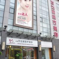 [医疗美容门诊部]上海百达丽医疗美容门诊部
