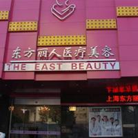 [医疗美容门诊部]上海东方丽人医疗美容门诊部