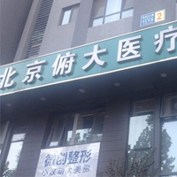[医疗美容门诊部]北京俯大医疗美容门诊部