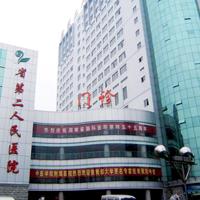 [三级整形外科医院]湖南省第二人民医院整形美容中心