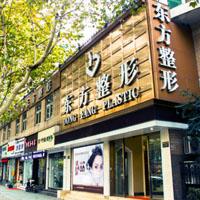 [医疗美容门诊部]杭州东方医疗美容门诊部