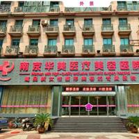 南京华美医疗整形医院