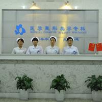 [三甲综合医院整形美容科室]成都华西保健医院整形美容科