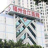 [综合医院整形美容科室]福州台江医院整形美容科