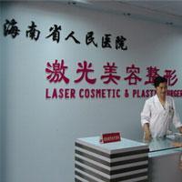 [三甲综合医院整形美容科室]海南省人民医院激光美容整形科