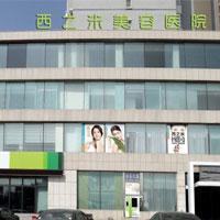 [医疗整形美容医院]长春西之米美容医院