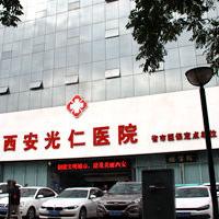 [综合医院整形美容科室]西安光仁医院整形美容科