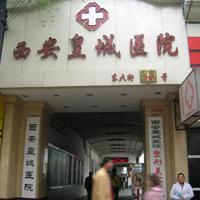 [医疗美容门诊部]西安皇城医疗美容门诊部