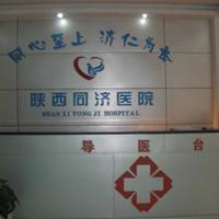 [综合医院整形美容科室]陕西同济医院医疗美容科