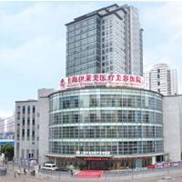 [医疗整形美容医院]上海伊莱美医疗美容医院