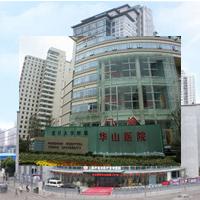 [三甲综合医院整形美容科室]上海复旦大学附属华山医院整形外科