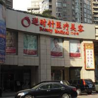[医疗美容门诊部]上海逆时针医疗美容门诊部