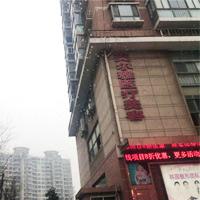 [医疗美容门诊部]上海美尔雅医疗美容门诊部