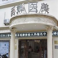 [医疗美容门诊部]武汉西婵康美医疗美容门诊部