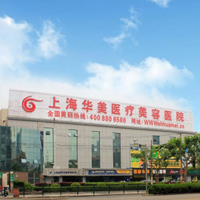 上海华美整形外科医院