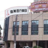 [医疗美容门诊部]上海喜美医疗美容门诊部