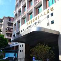 [二甲综合医院整形美容科室]广州市荔湾区人民医院整形美容科