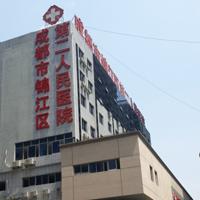 [二甲综合医院整形美容科室]成都市锦江区第二人民医院医学美容中心