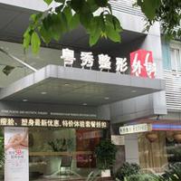 [医疗美容门诊部]广州粤秀整形外科门诊部