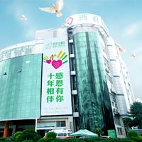 云南玛莉亚医院整形美容科