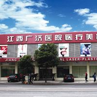 [二级综合医院整形美容科室]江西广济医院医疗美容科