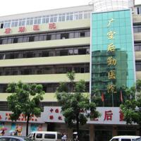 [二甲综合医院整形美容科室]广州空军后勤部医院整形美容科