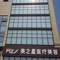 [医疗美容诊所]北京李春光美之星医疗美容诊所