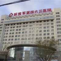 [三甲综合医院整形美容科室]沈阳解放军463医院整形美容科