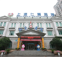 [综合医院整形美容科室]上海仁爱医院整形美容科